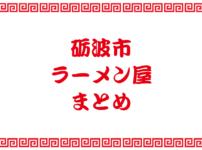 【砺波市のラーメン屋まとめ】住所や営業時間の一覧(地図付)