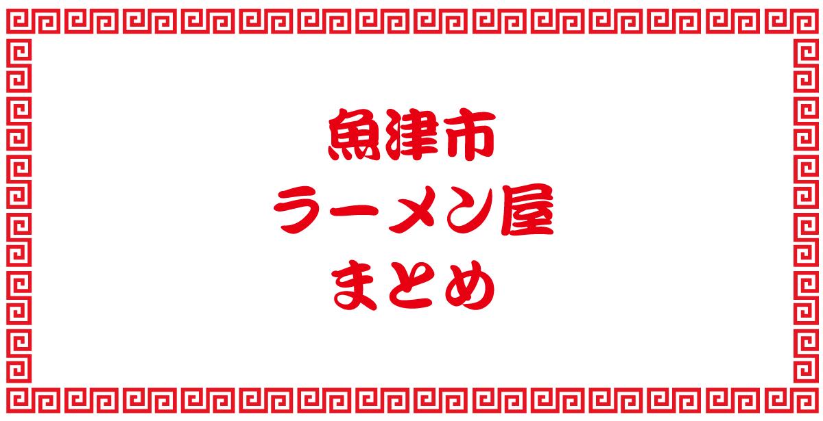 【魚津市のラーメン屋まとめ】住所と営業時間一覧、地図で近くのお店を探そう!