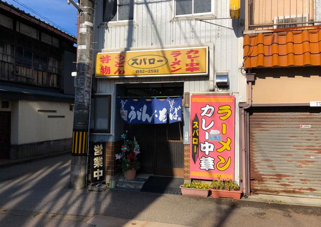 新湊の麺処スパローの店舗外観