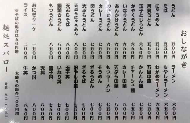 新湊の麺処スパローのメニュー