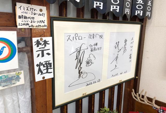 新湊の麺処スパローに飾ってあるサイン