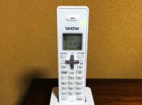 ブラザー電話子機がバッテリー切れ!5秒で交換完了☆ ネット購入が便利で安い!