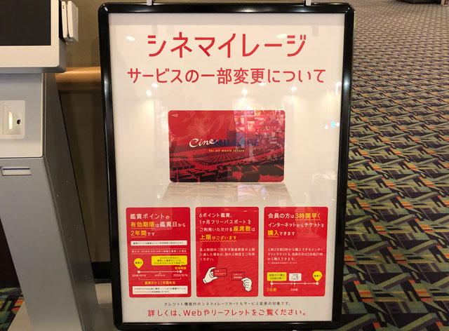 映画館「TOHOシネマズ」のシネマイレージカード