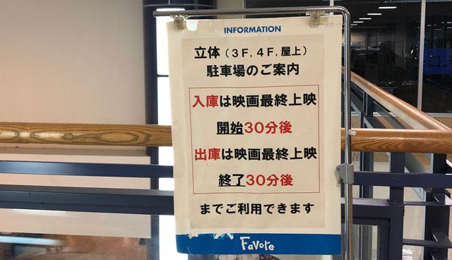 TOHOシネマズファボーレ富山の駐車場の時間