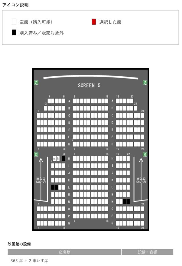 TOHOシネマズのネット購入の座席指定画面