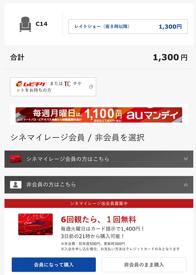 TOHOシネマズのネット購入画面