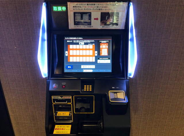 TOHOシネマズファボーレ富山のチケット売り場の機械