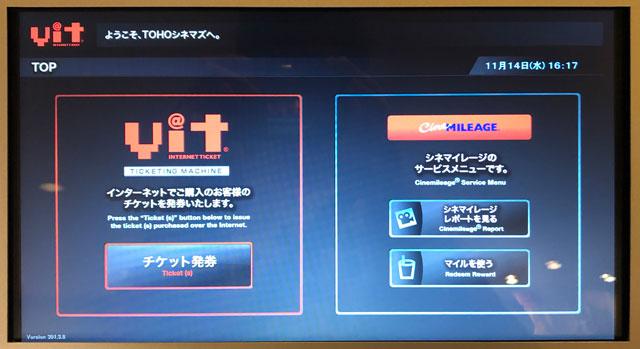 TOHOシネマズファボーレ富山のネット予約のチケット発券機の画面