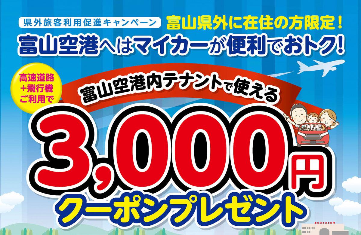 富山空港、高速道路+飛行機利用で3000円クーポンキャンペーン