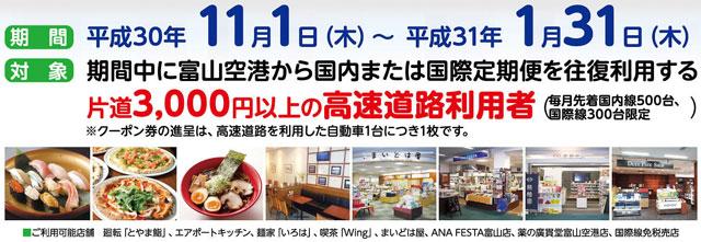 富山空港、高速道路+飛行機利用で3000円クーポンキャンペーンの詳細