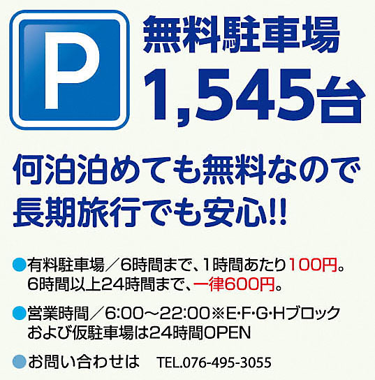 富山きときと空港の駐車場の台数