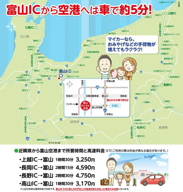 富山空港周辺の高速道路インターチェンジマップ