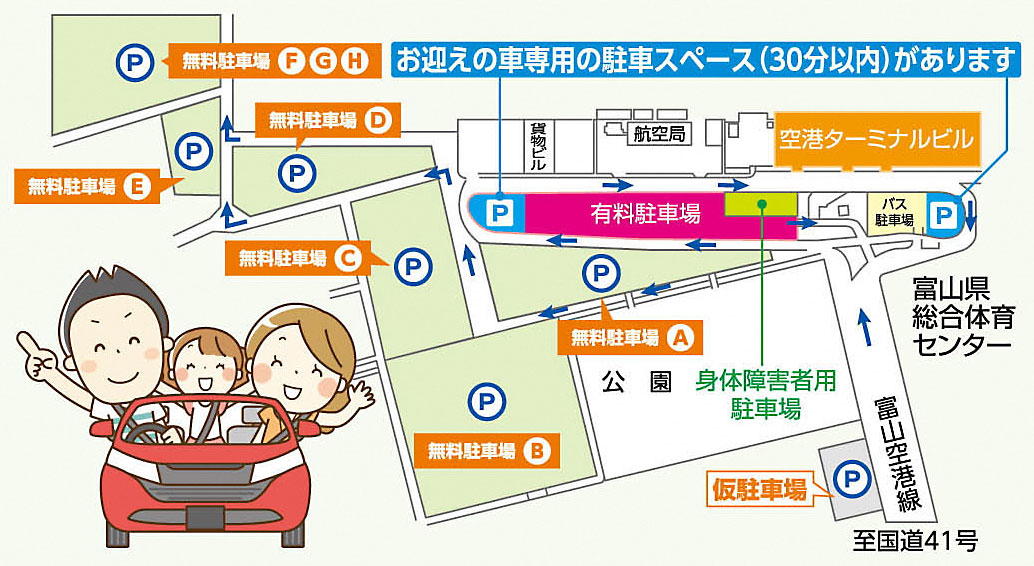 富山きときと空港の駐車場マップ