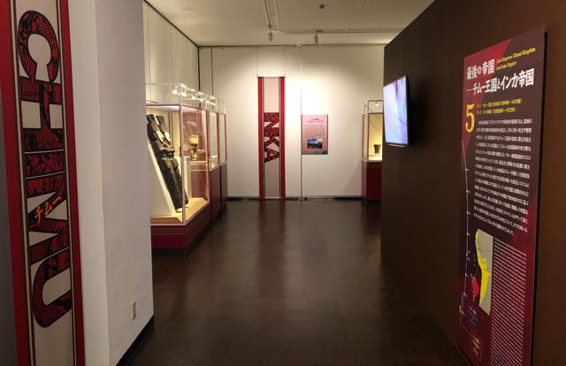 古代アンデス文明展の「チムー文化」エリア