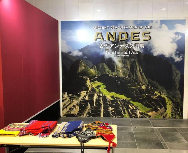 古代アンデス文明展 富山会場のフォトブース