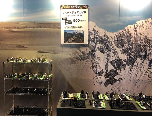 アンデス文明展 富山会場の音声ガイドとプレセント