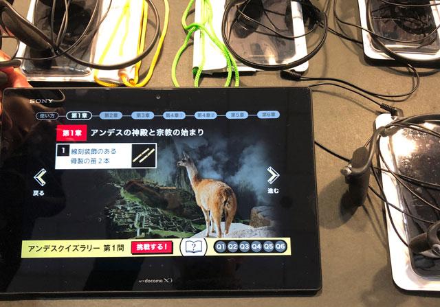 アンデス文明展 富山会場の音声ガイドのスマホとタブレット
