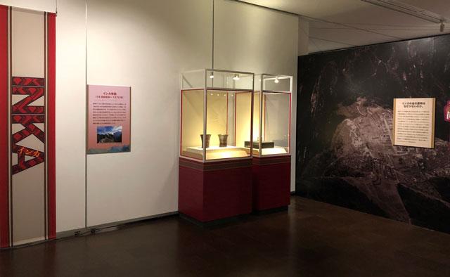 古代アンデス文明展の「インカ」エリア