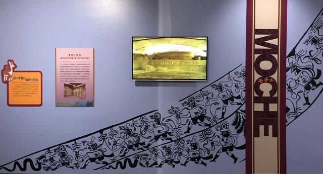 古代アンデス文明展の「モチェ」エリア