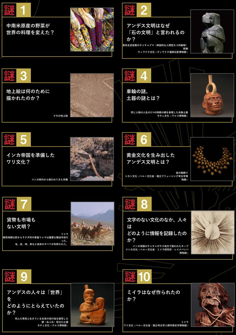富山県民会館で12月開催される【古代アンデス文明展】の展示内容