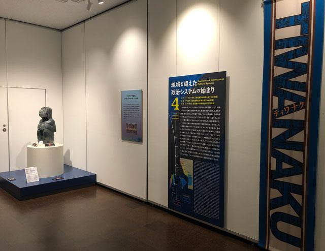 古代アンデス文明展の「ティワナク文化」エリア
