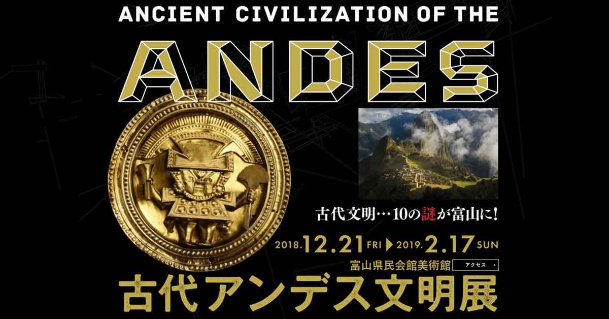 【古代アンデス文明展】富山県民会館で12月開催!料金や展示内容など