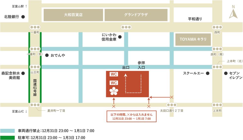 富山 日枝神社(山王さん)の初詣参拝の交通規制