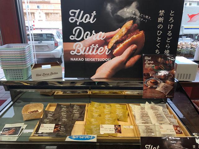 【中尾清月堂 ホットドラバター食べ比べレビュー】温め専用のどら焼きの商品看板