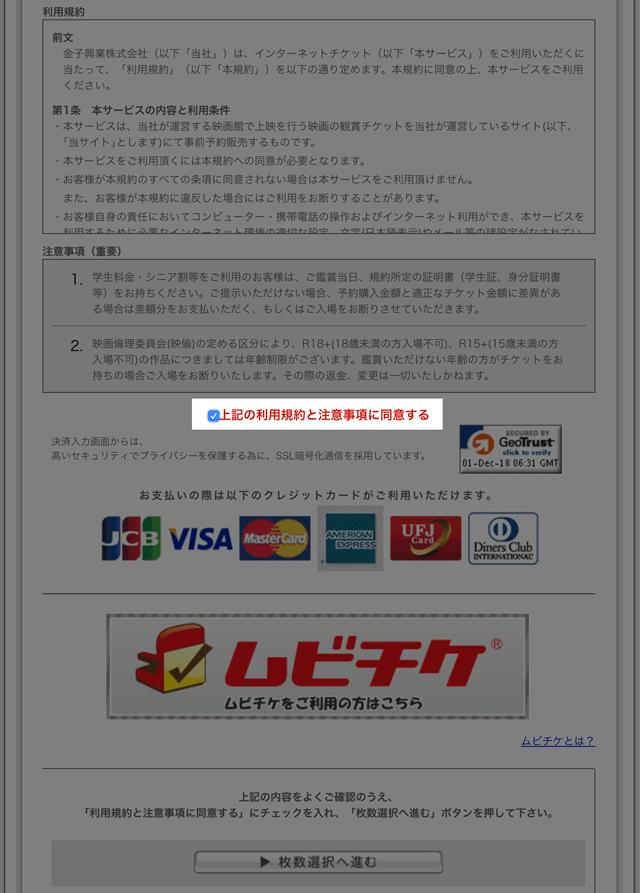 JMAXTHEATERのオンラインチケットの規約への同意