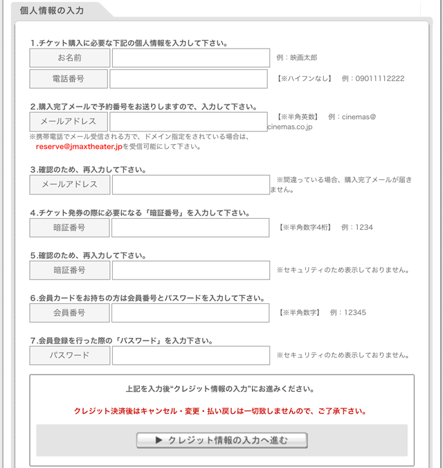 JMAXTHEATERのオンラインチケットの個人情報の入力