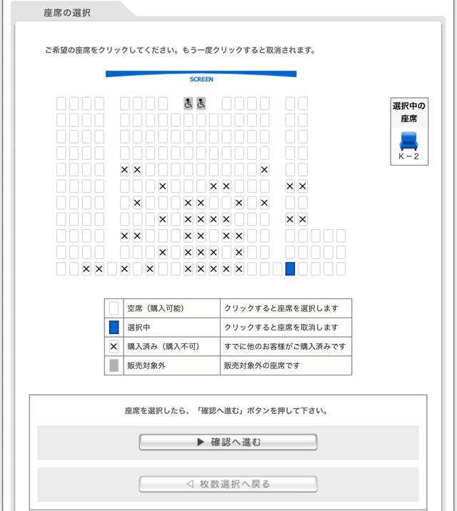 JMAXTHEATERのオンラインチケットの事前座席指定