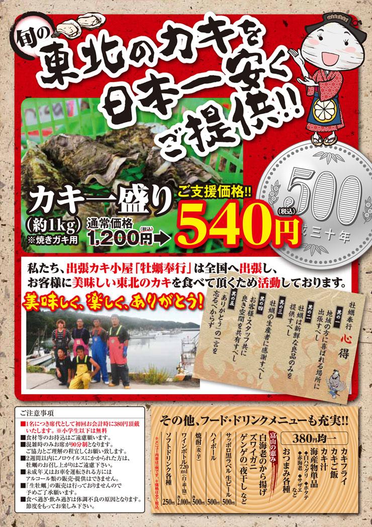 「東北復興支援 牡蠣奉行2018 富山」のチラシメニュー