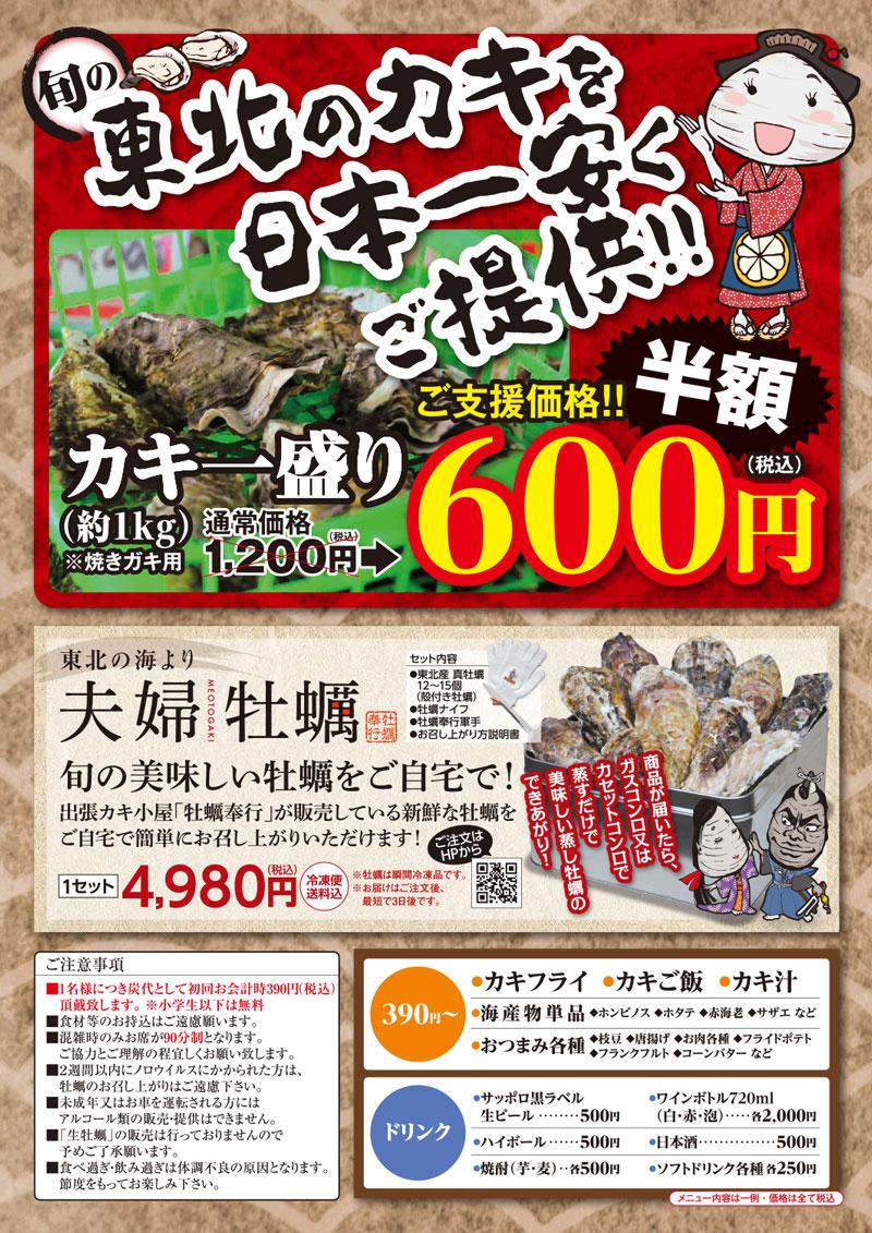 出張カキ小屋「牡蠣奉行」in高岡駅北口広場2020-2