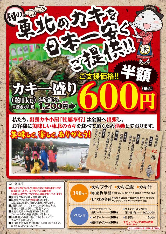 出張カキ小屋「牡蠣奉行」in富山城址公園2020の料金など