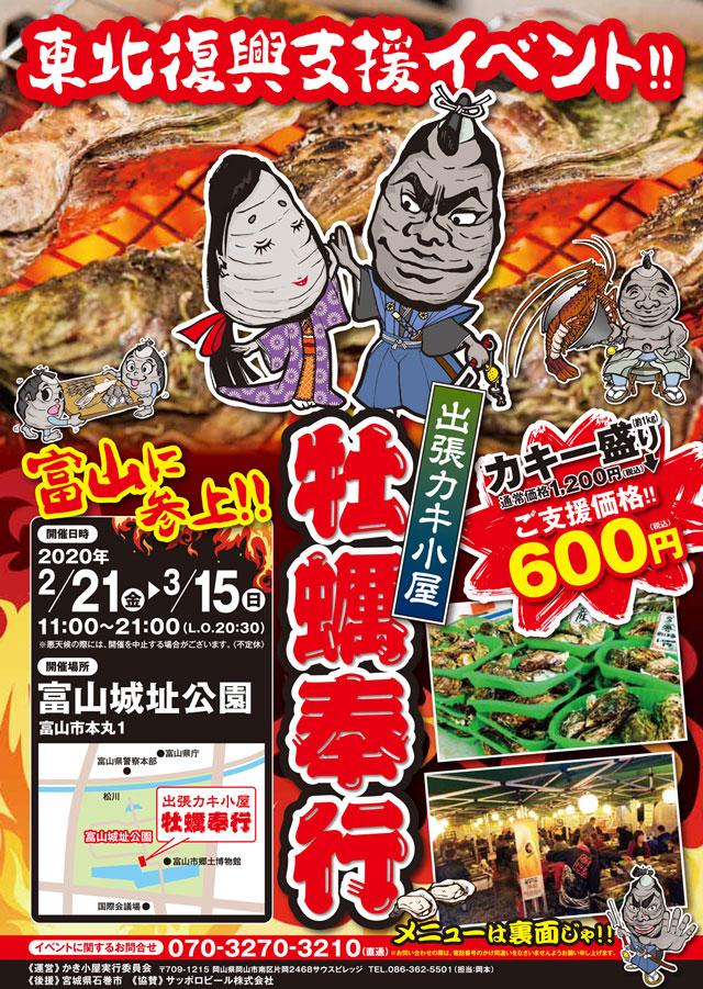 出張カキ小屋「牡蠣奉行」in富山城址公園2020