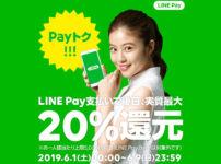 【LINE Pay 6月のPayトク】キャンペーン内容と注意点まとめ!20%還元☆