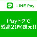 【PayトクでLINE Pay残高20%還元】注意点とキャンペーン内容まとめ!