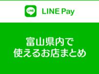 【LINE Payが使えるお店】富山でラインペイが使える店舗一覧まとめ