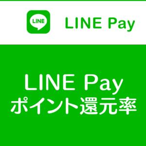 【LINE Payの還元率】ラインペイってどれだけポイント貰えるの?得なの?
