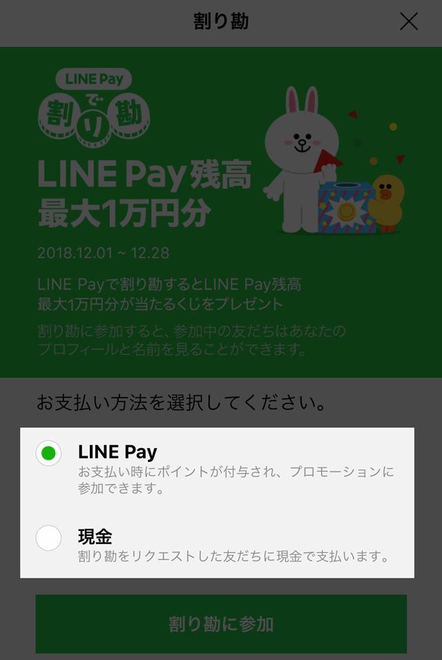 LINE Payの割り勘の支払い方法選択