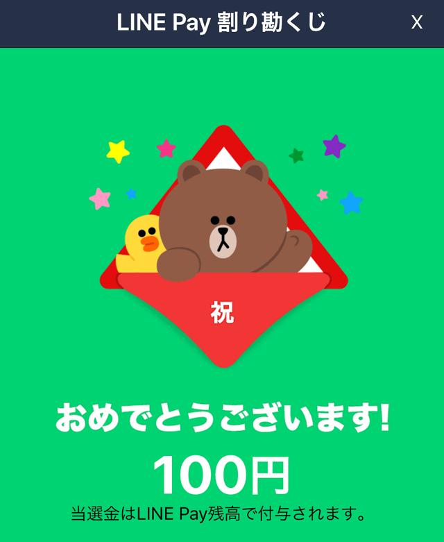 LINE Payの割り勘クジ100円当選