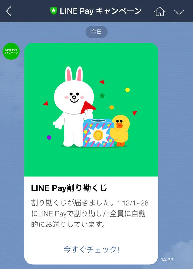 LINE Payの割り勘クジ