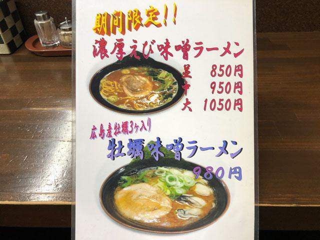 不二越の家系!「らあめん麺王(めんおう)」の季節限定ラーメン