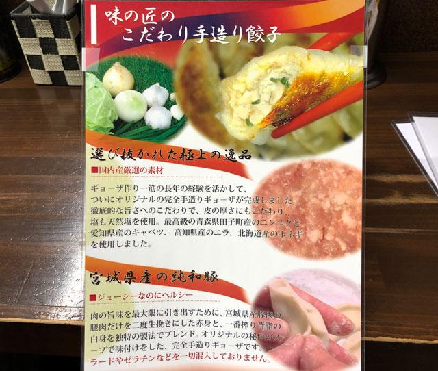 不二越の家系!「らあめん麺王(めんおう)」のおすすめ餃子の説明