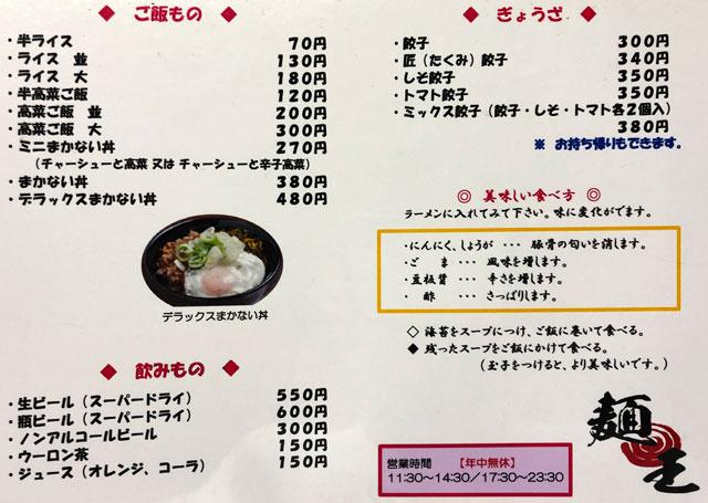 不二越の家系!「らあめん麺王(めんおう)」のメニュー2