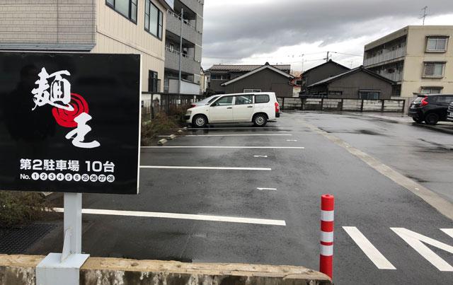 不二越の家系!「らあめん麺王(めんおう)」の第2駐車場