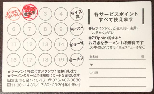 不二越の家系!「らあめん麺王(めんおう)」のポイントカード