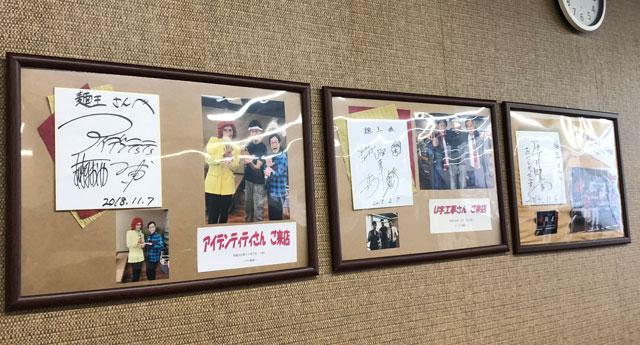 不二越の家系!「らあめん麺王(めんおう)」に飾ってある芸能人のサイン