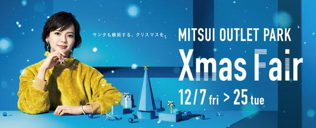 三井アウトレットパーク北陸小矢部のクリスマスフェア2018