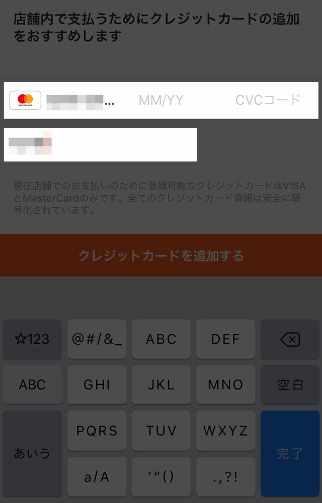 Origami Payのクレジットカードの登録画面